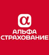Страхования компания Альфа-Страхование